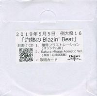 CielArc 例大祭16 会場限定特典CD