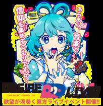 DESIRE D LIVE!插画1