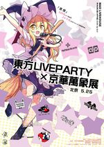东方LiveParty插画11