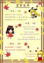东方迎秋宴1菜单2