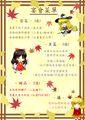 东方迎秋宴1菜单2.jpg