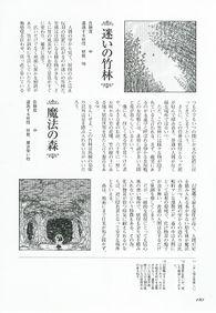 迷途竹林1