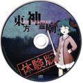 东方神灵庙体验版disc.jpg