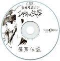 C88 会場限定CD