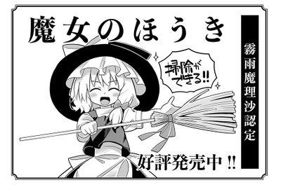 魔女的扫帚(文果真报).jpg