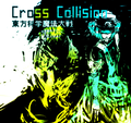 Cross Collision封面.png