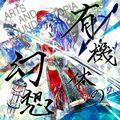 ギターで東方Vol.3~有機体の幻想~封面.jpg