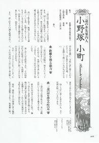 小野塚小町1