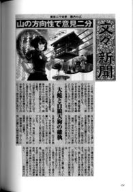 八坂神奈子(文文新闻)1