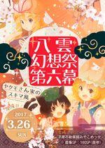 八云幻想祭6