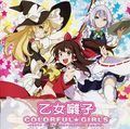 乙女囃子 COLORFUL GIRLS