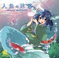 人魚の沐浴 -misty merfolk-