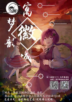 安徽THCP 1.0 插画