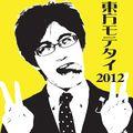 東方モテタイ2012