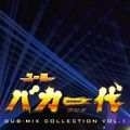 ユーロバカ一代 DUB-MIX COLLECTION VOL.1