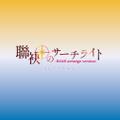 聯袂のサーチライト -Band Arrange Versions-