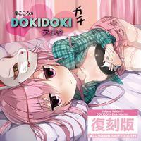 秦こころのDOKIDOKIディスク(ガチ) 復刻版