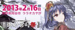 御射宫司祭3 插画3