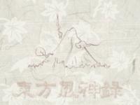 妖怪之山全貌(风神录结局画面)