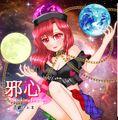 邪心-Yokoshima heart-