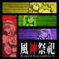 風神祭祀 ~Rapid Ensemble 3~