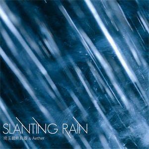 SLANTING RAIN封面.jpg