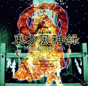 东方风神录封面.jpg