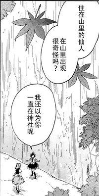 九天瀑布(茨歌仙42话8)