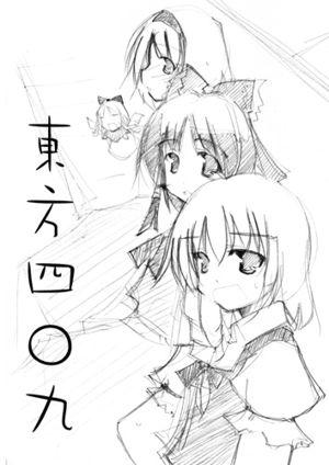 東方四〇九封面.jpg