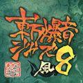 東方爆音ジャズ8