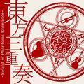 東方三重奏 ~Sound of Phantoms Ensemble~