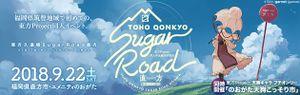 Sugar Road 直方