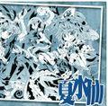"Symphonic Tarantella ""Lily"" 幻想円舞曲 夏水仙封面.jpg"