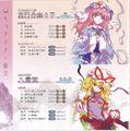 东方绯想天booklet16.jpg