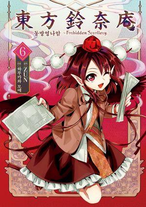 韩版第六卷