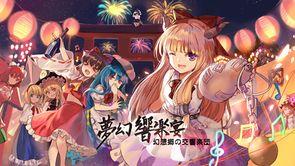 幻想乡的交响乐团5