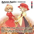 Autumn Again!! -天高く穣子ゆる秋-
