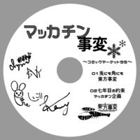 マッカチン事変 ~コミックマーケット95~