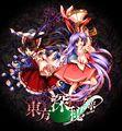 东方深秘录(PS4)coverB.jpg