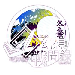 幻想战闻录 第6届