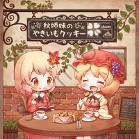 诹访神秋祭2曲奇1