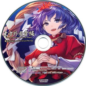 东方外来韦编肆(CD)封面.jpg