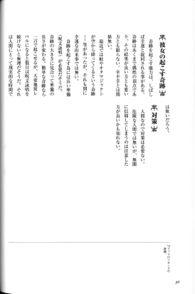 东风谷早苗3