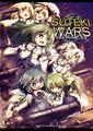 SUTEKI WARS 下