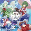 石鹸屋の詰め合わせ ~東方BEST ALBUM 2005-2014 vol.1~