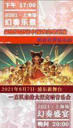 幻奏盛宴·幻奏乐景2021上海场 宣传图