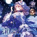雅-MIYABI- Singles Best vol.7 ~明鏡止水~