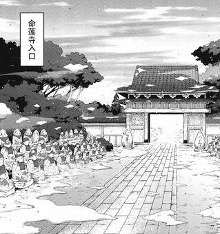 命莲寺入口(三月精O12话7)