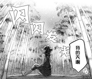 竹子发光的迷途竹林(茨歌仙40话23)
