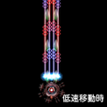 「Illusion Laser」低速(星莲船Manual).png